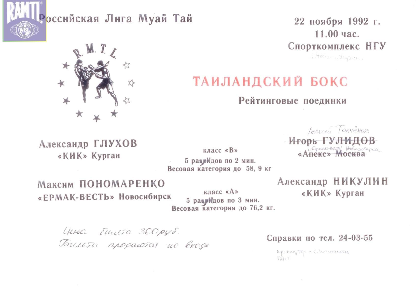 1992-11-22_Novosibirsk