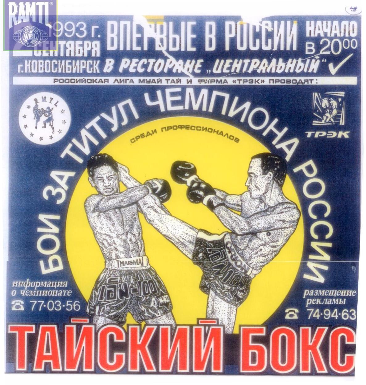 1993-09-02_Novosibirsk