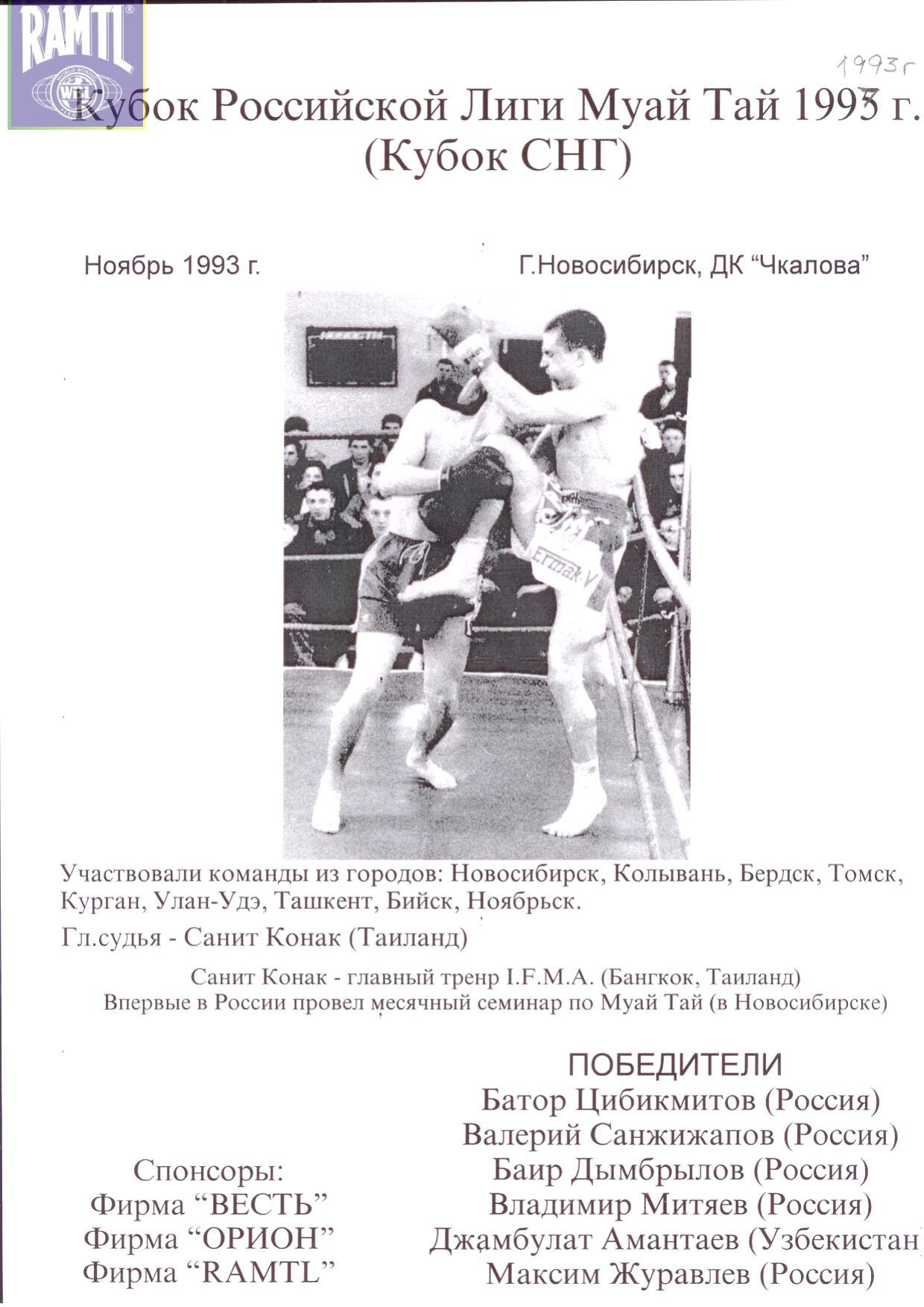 1993-11-07_Novosibirsk
