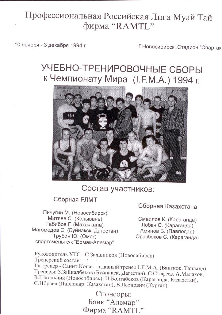 1994-11-07-Новосибирск-семинар-1