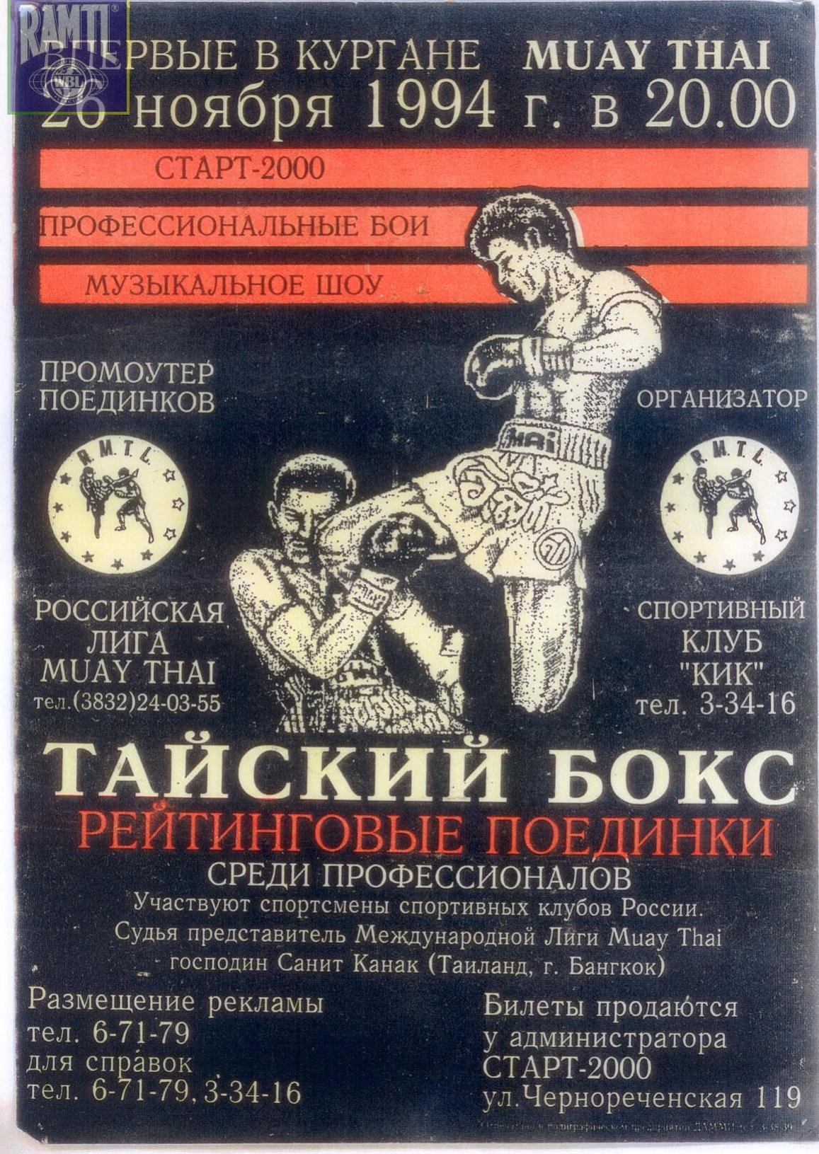 1994-11-26_Kurgan