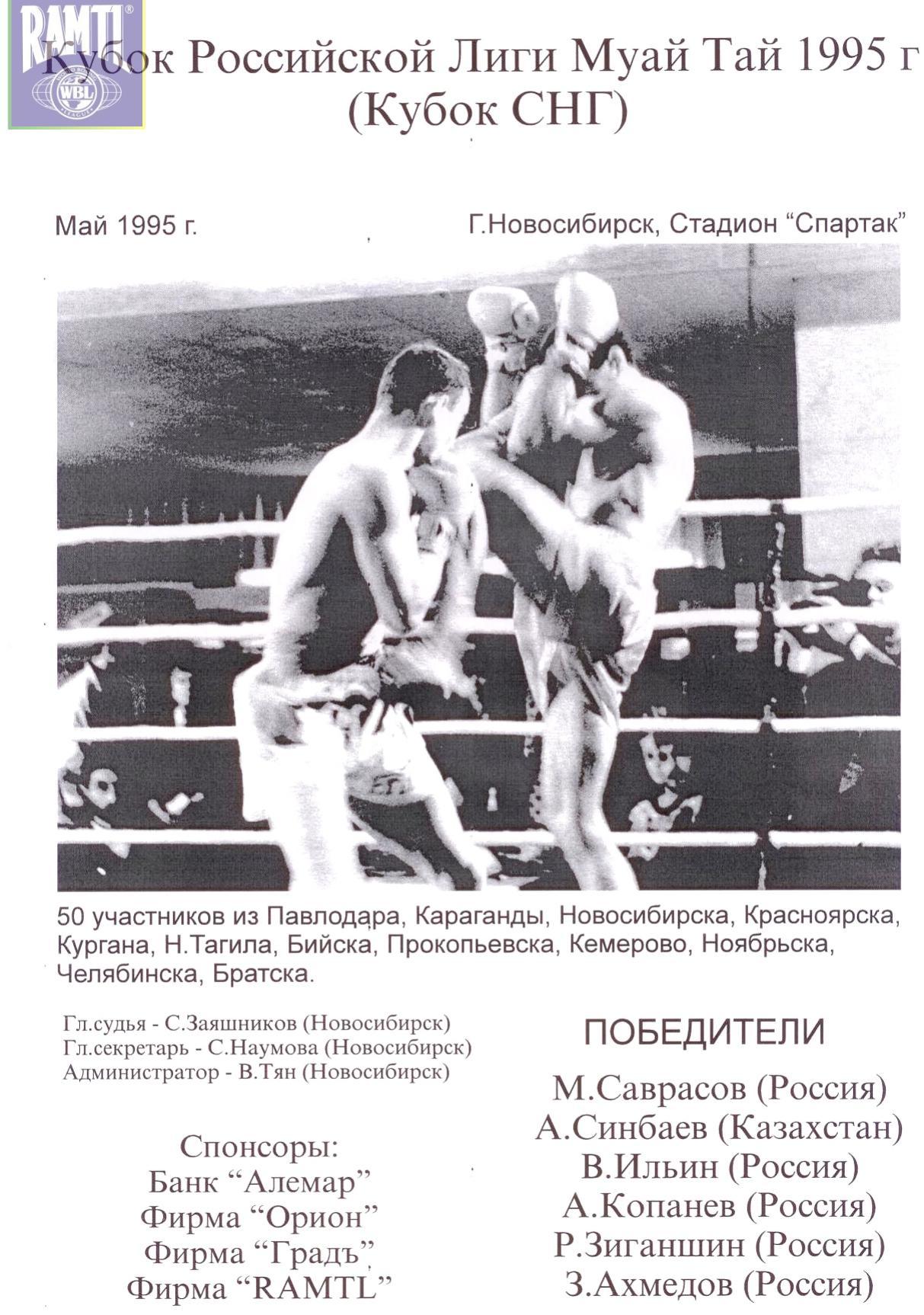 1995-05-04_Novosibirsk