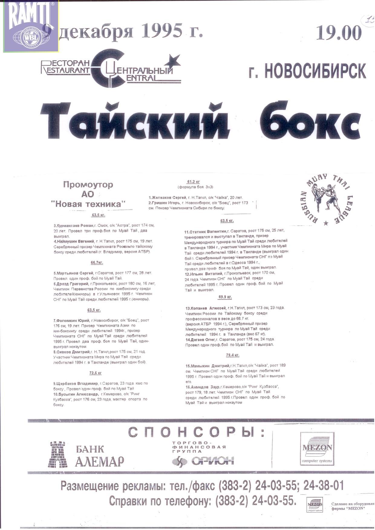 1995-12-09_Novosibirsk