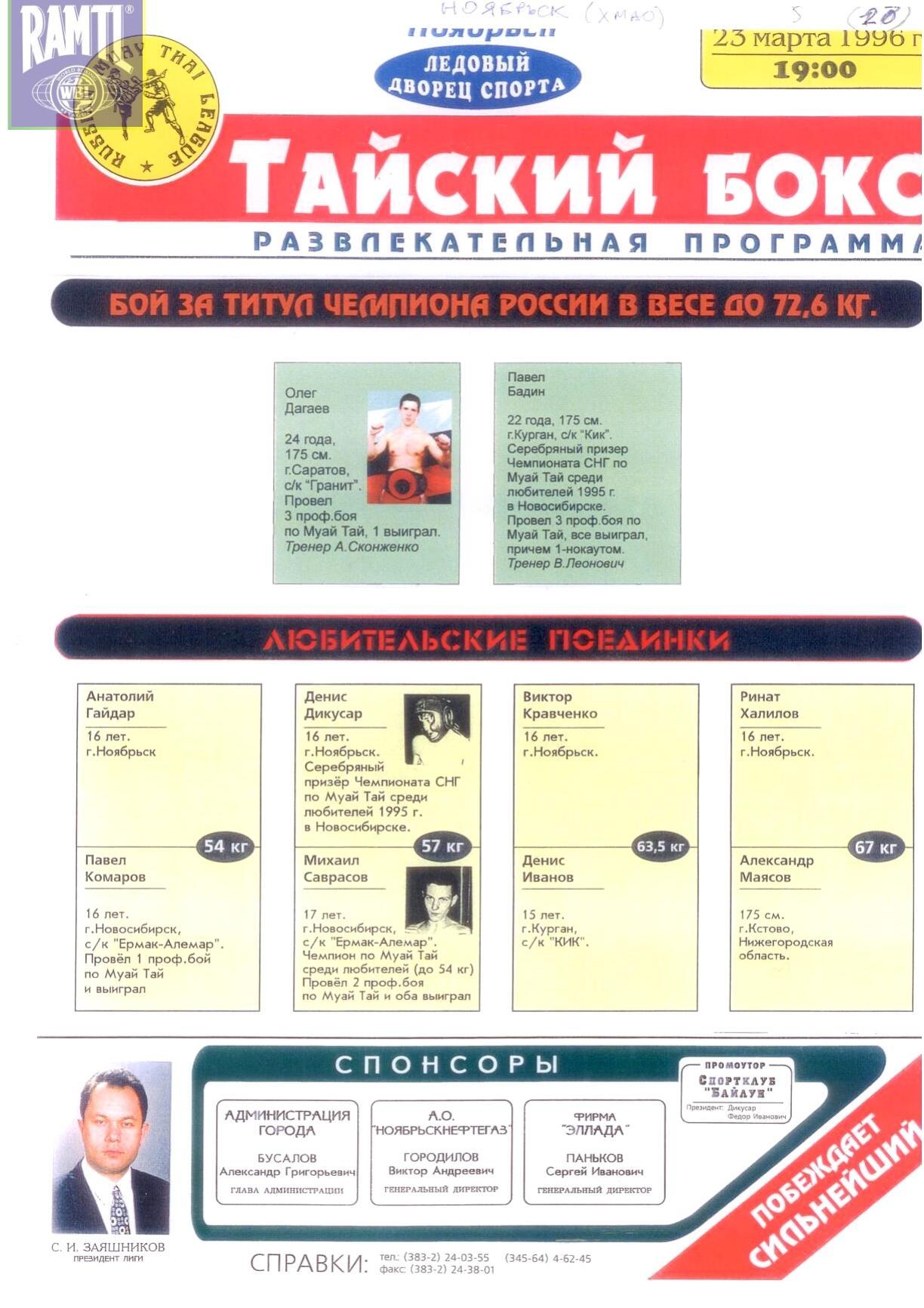 1996-03-23_Noqbrqsk