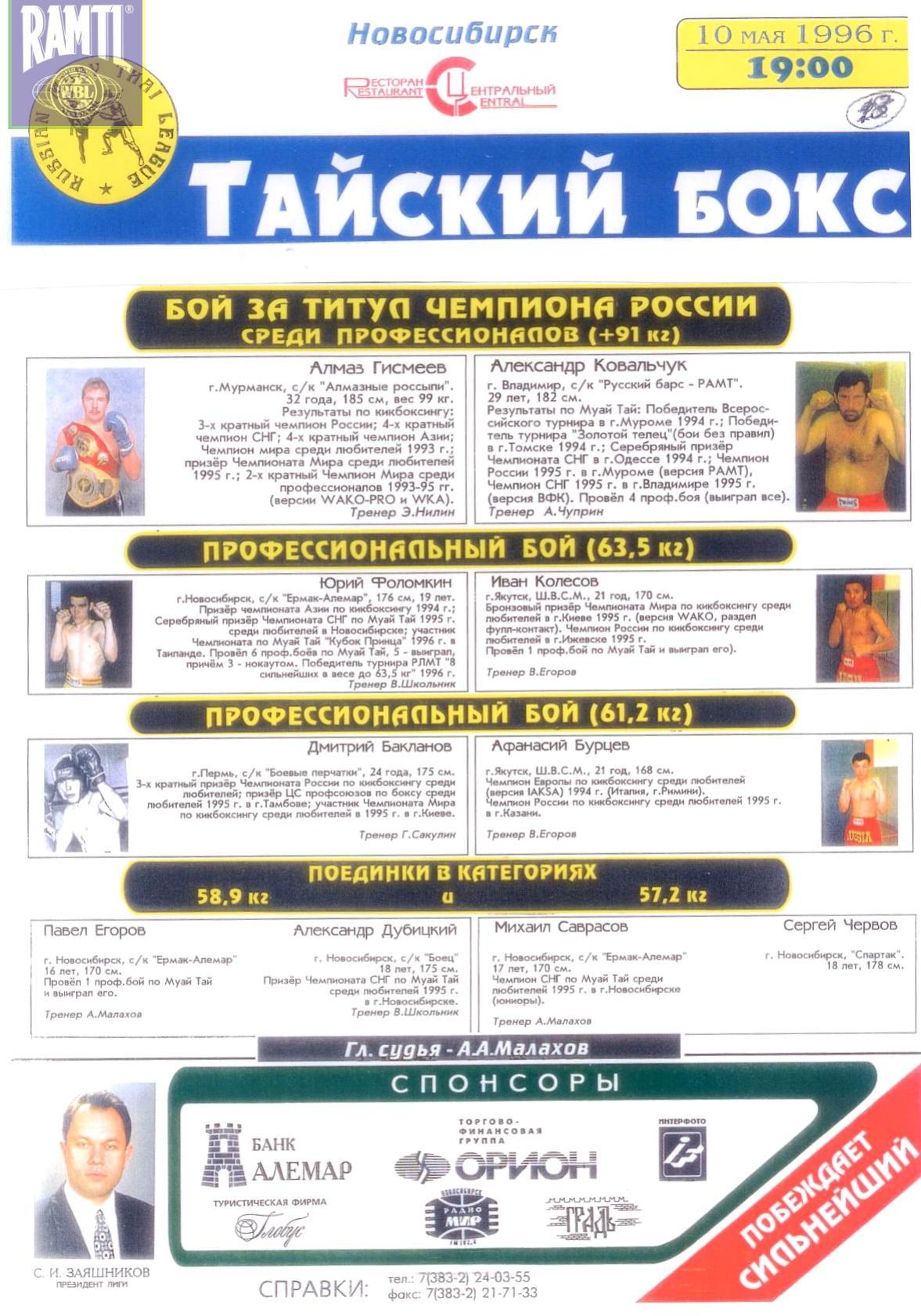 1996-05-10_Novosibirsk