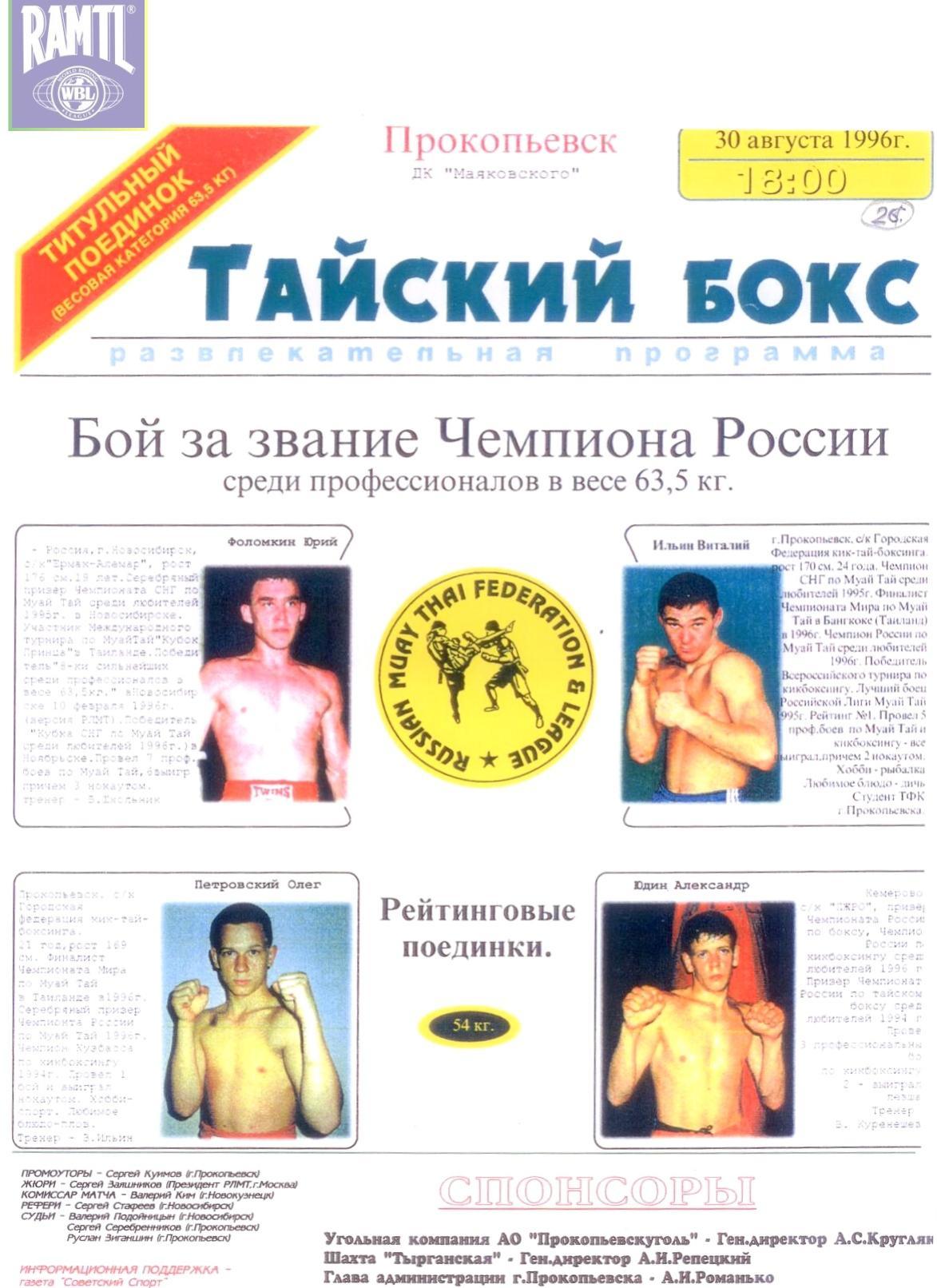 1996-08-30_Prokopqevsk