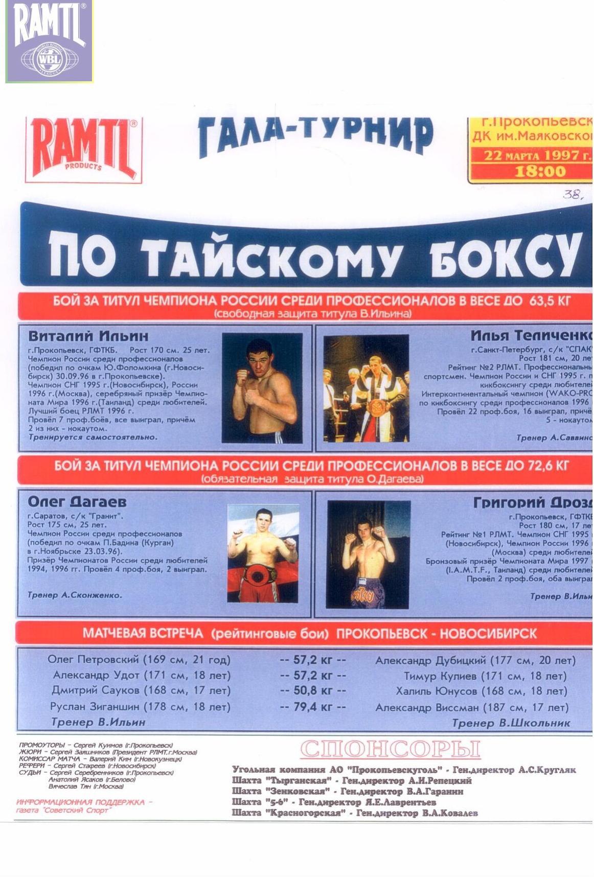 1997-03-22_Prokopqevsk
