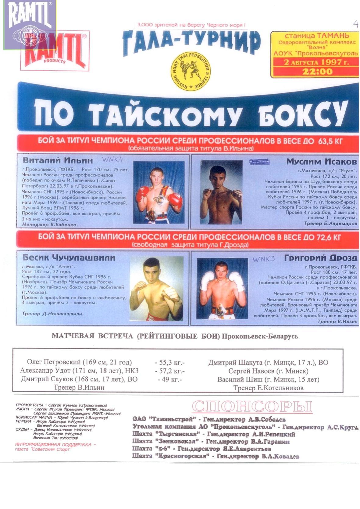 1997-08-02_Tamanq