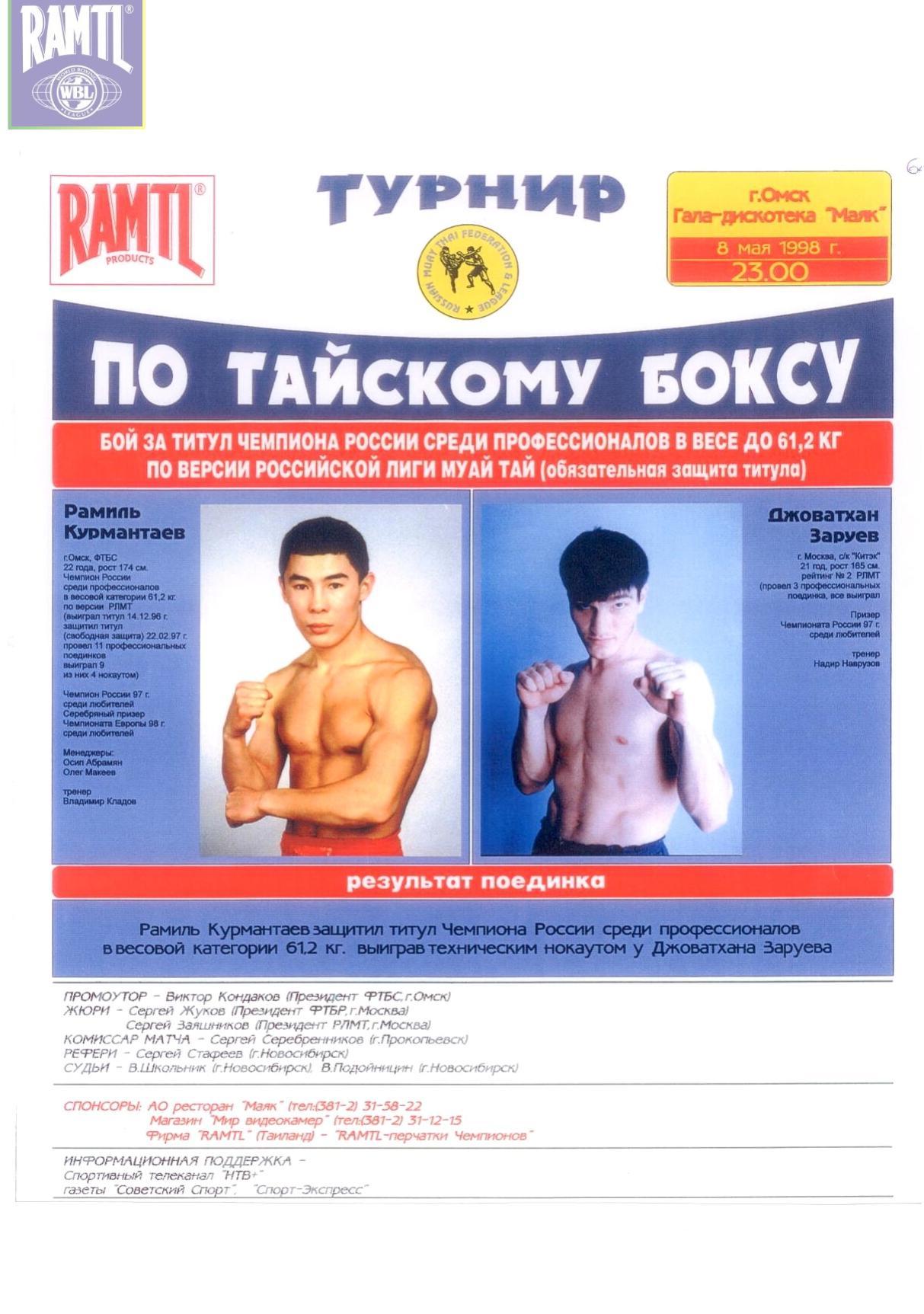 1998-05-08_Omsk