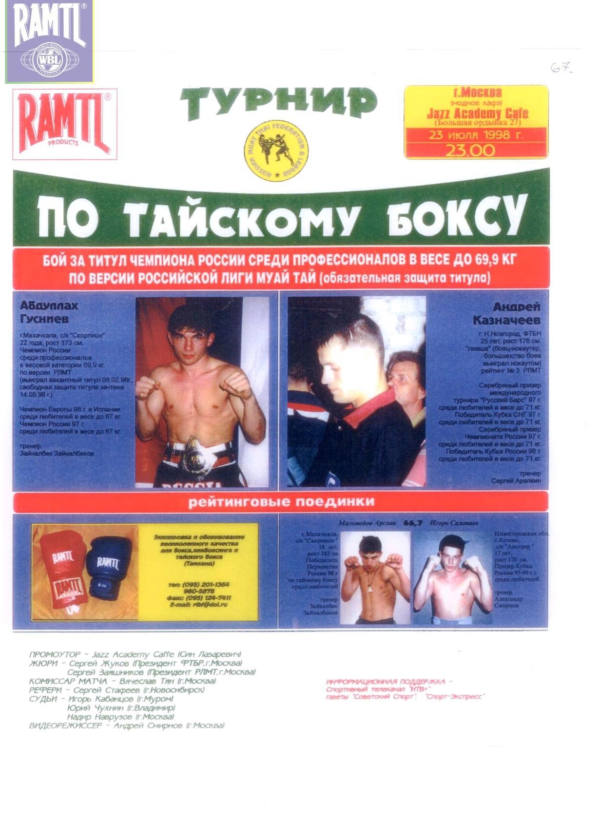 1998-07-23_Moskva_afisa