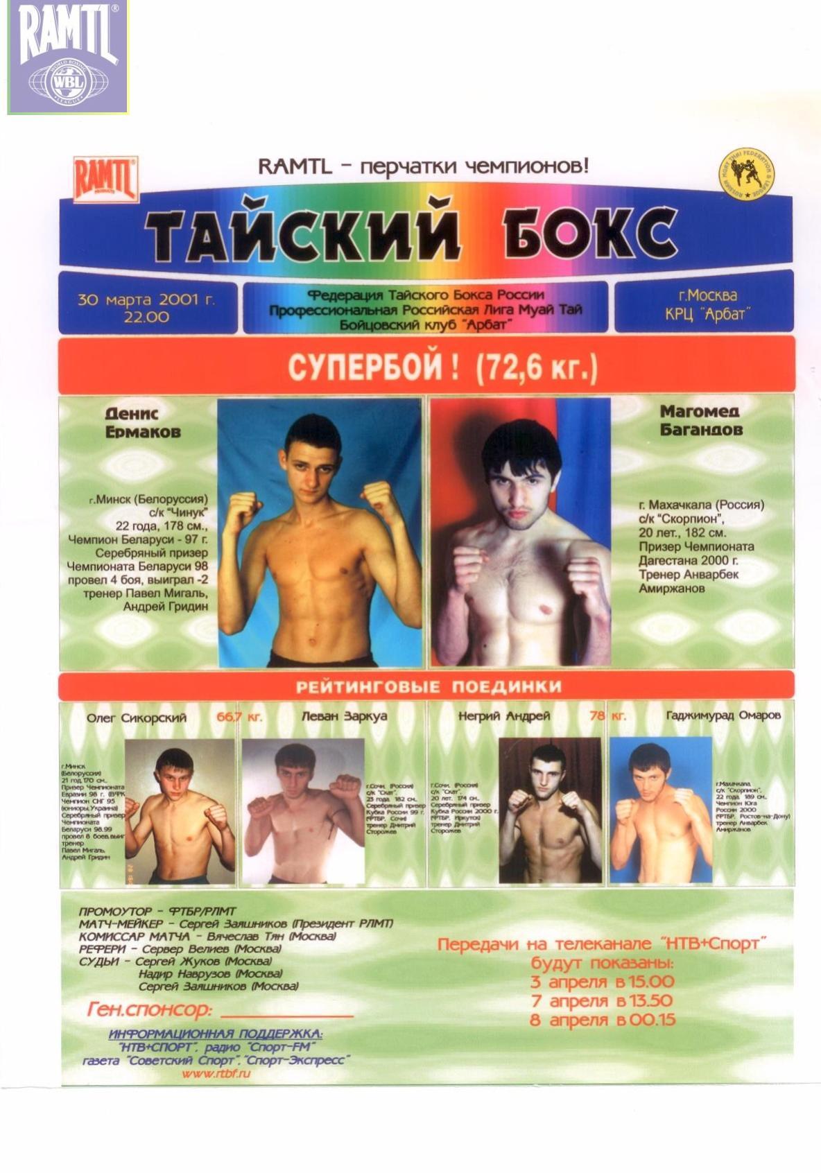 2001-03-30_Moskva_Afisa